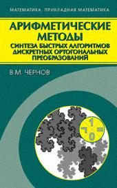 цена на Владимир Чернов Арифметические методы синтеза быстрых алгоритмов дискретных ортогональных преобразований