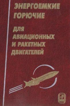Владимир Сорокин Энергоемкие горючие для авиационных и ракетных двигателей владимир калинчев технология производства ракетных двигателей твердого топлива