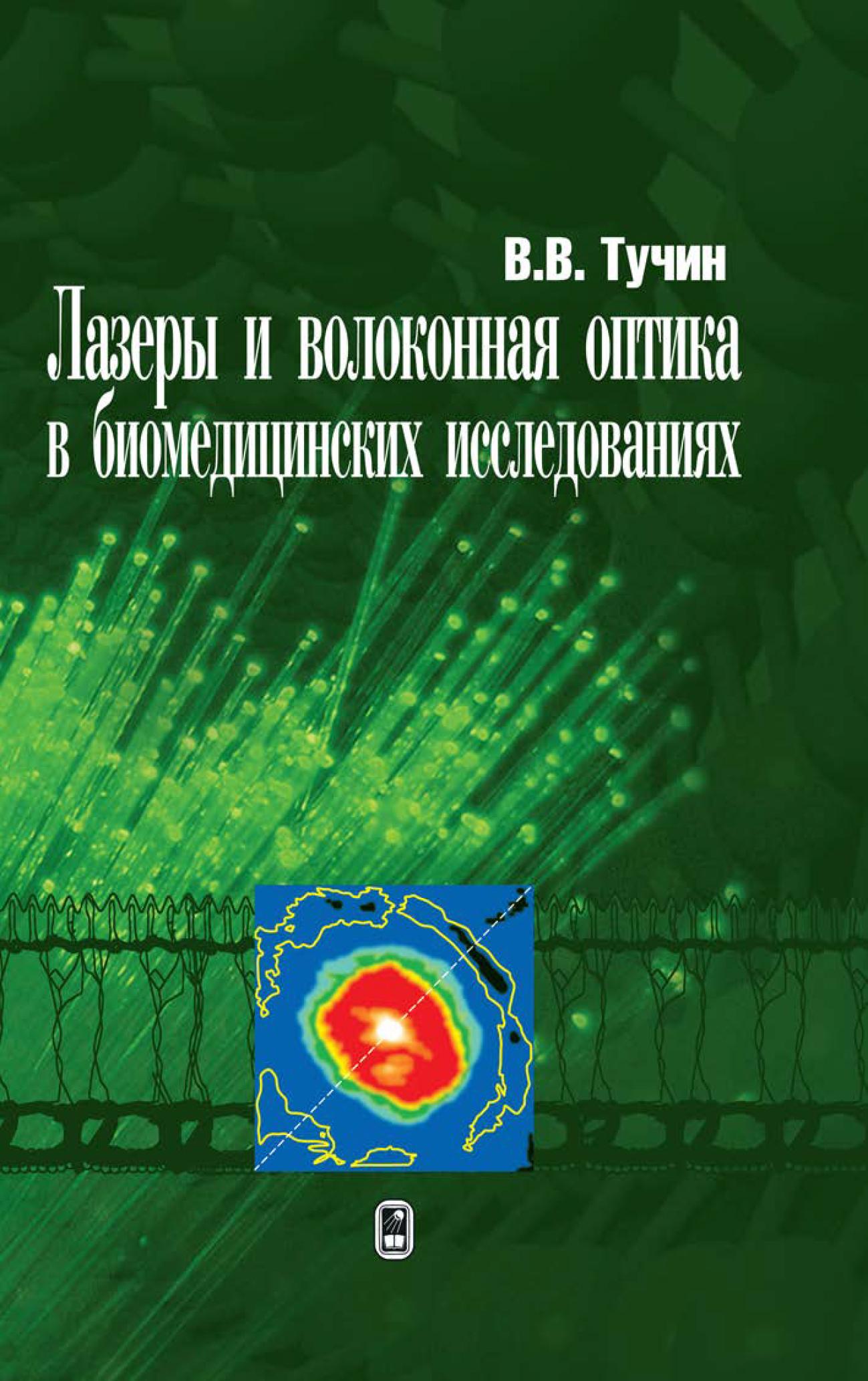 Валерий Тучин Лазеры и волоконная оптика в биомедицинских исследованиях волоконно оптические линии связи