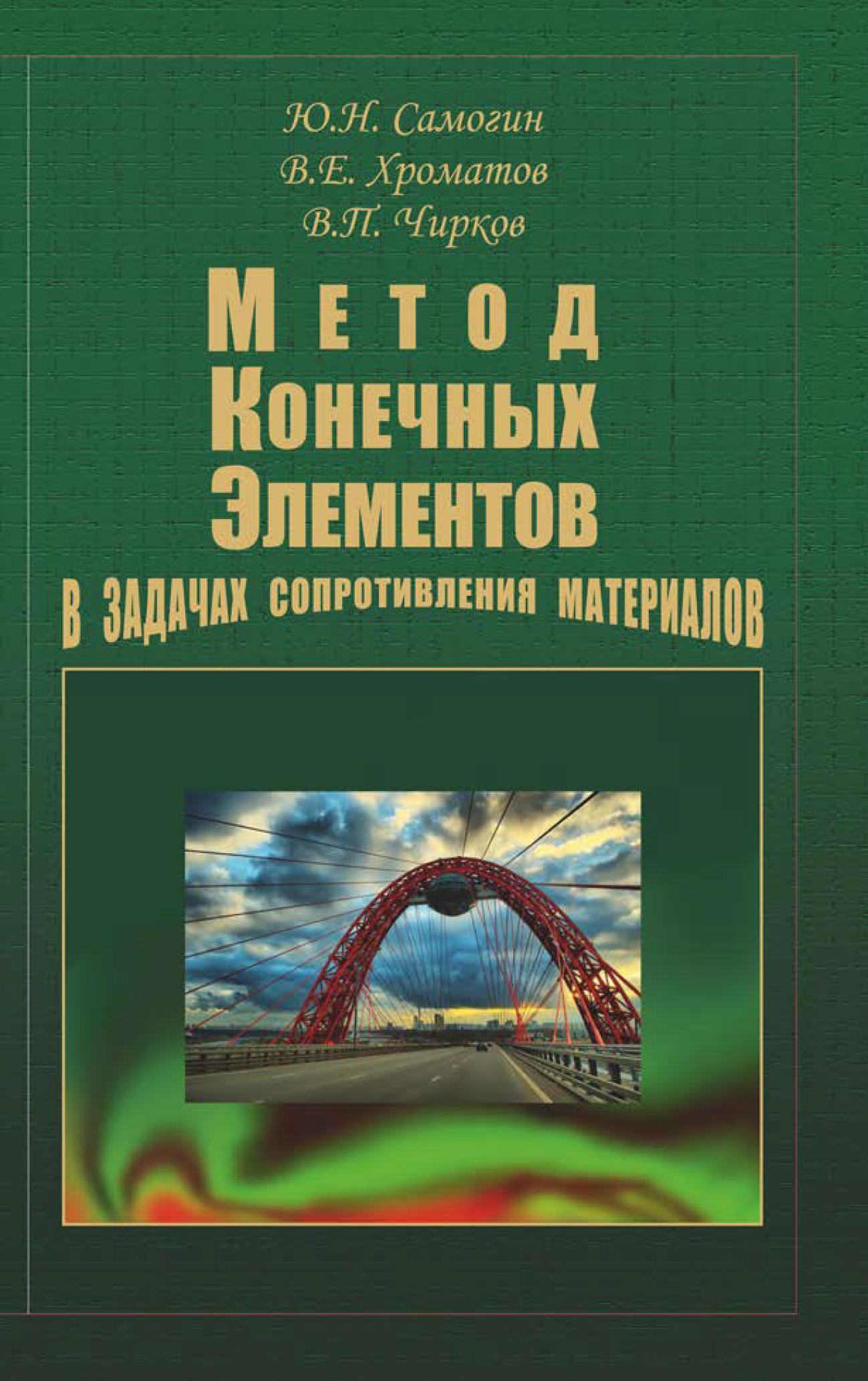Виктор Чирков Метод конечных элементов в задачах сопротивления материалов