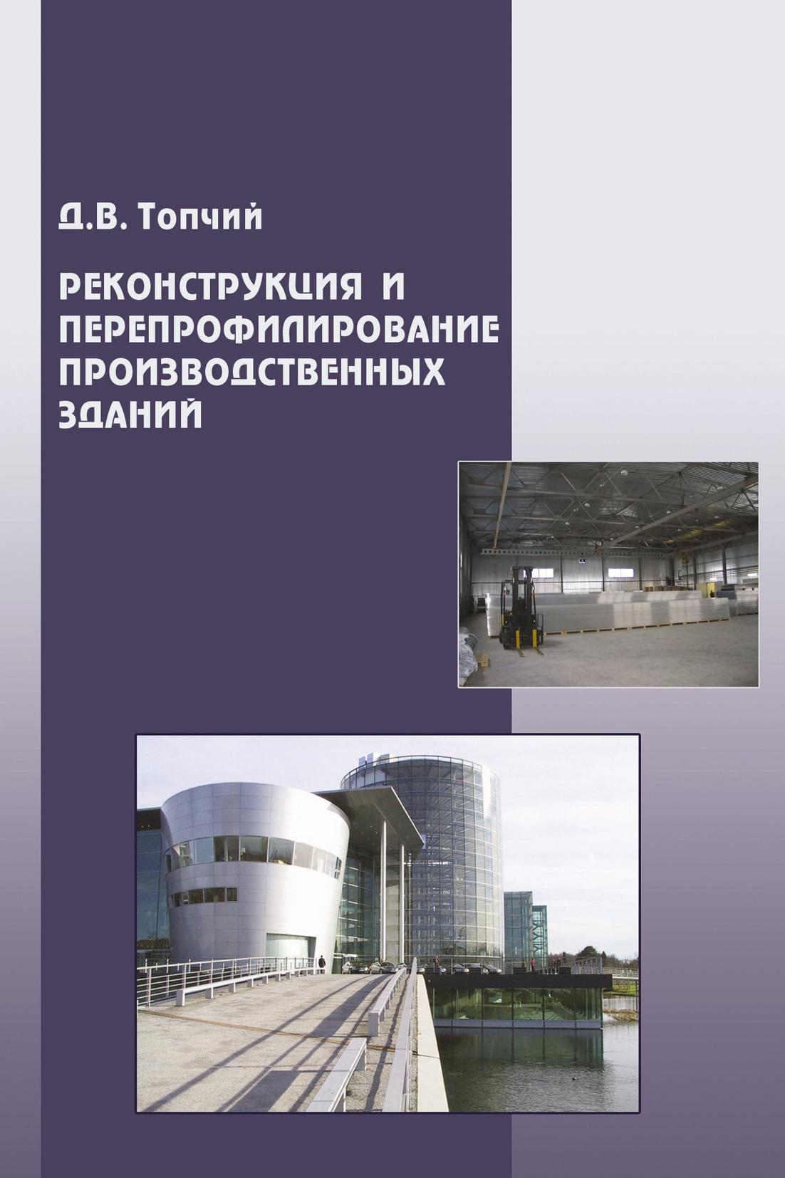 Д. В. Топчий Реконструкция и перепрофилирование производственных зданий цена