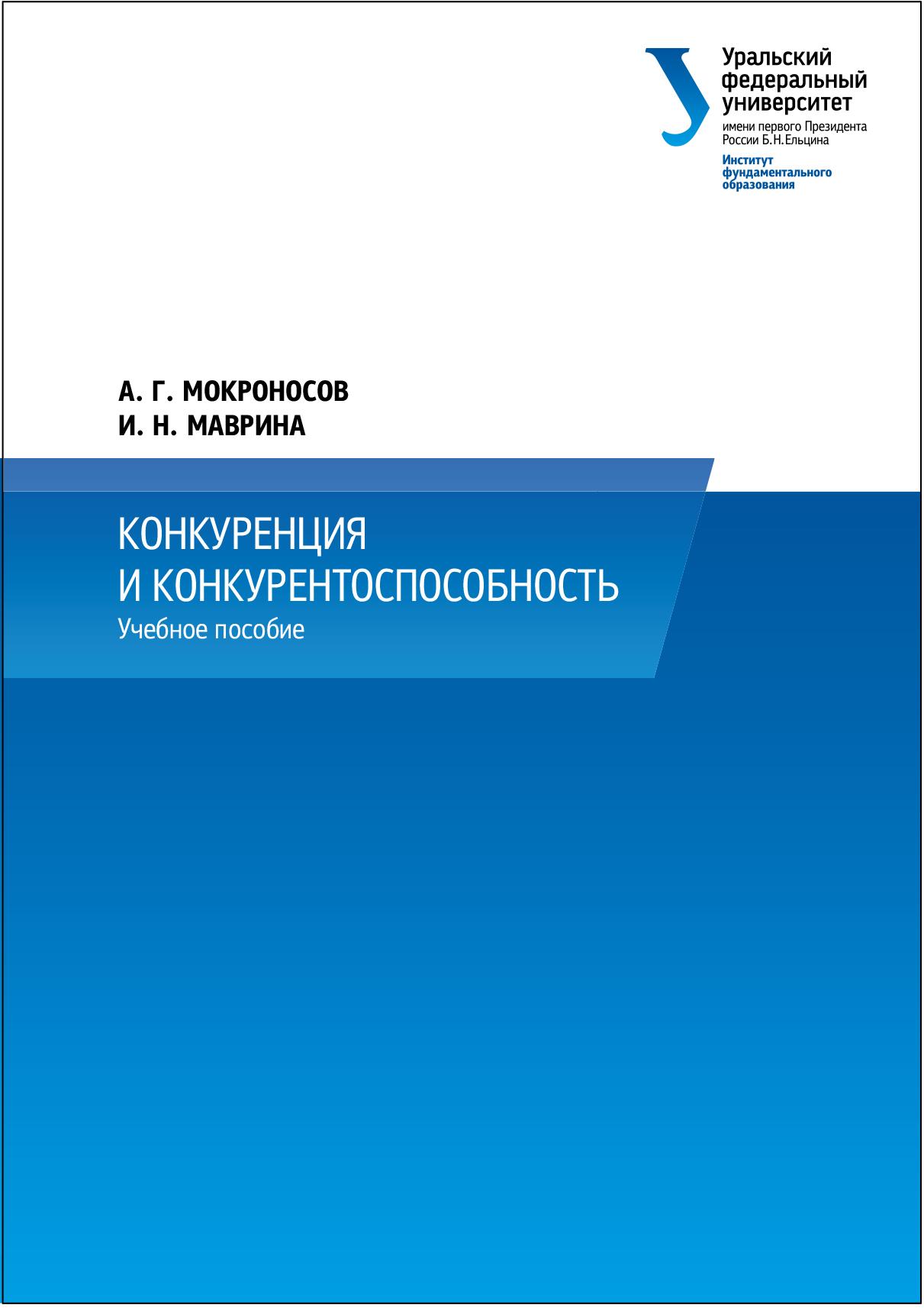 Ирина Маврина Конкуренция и конкурентоспособность м вирула конкуренция и конкурентоспособность угледобывающих предприятий