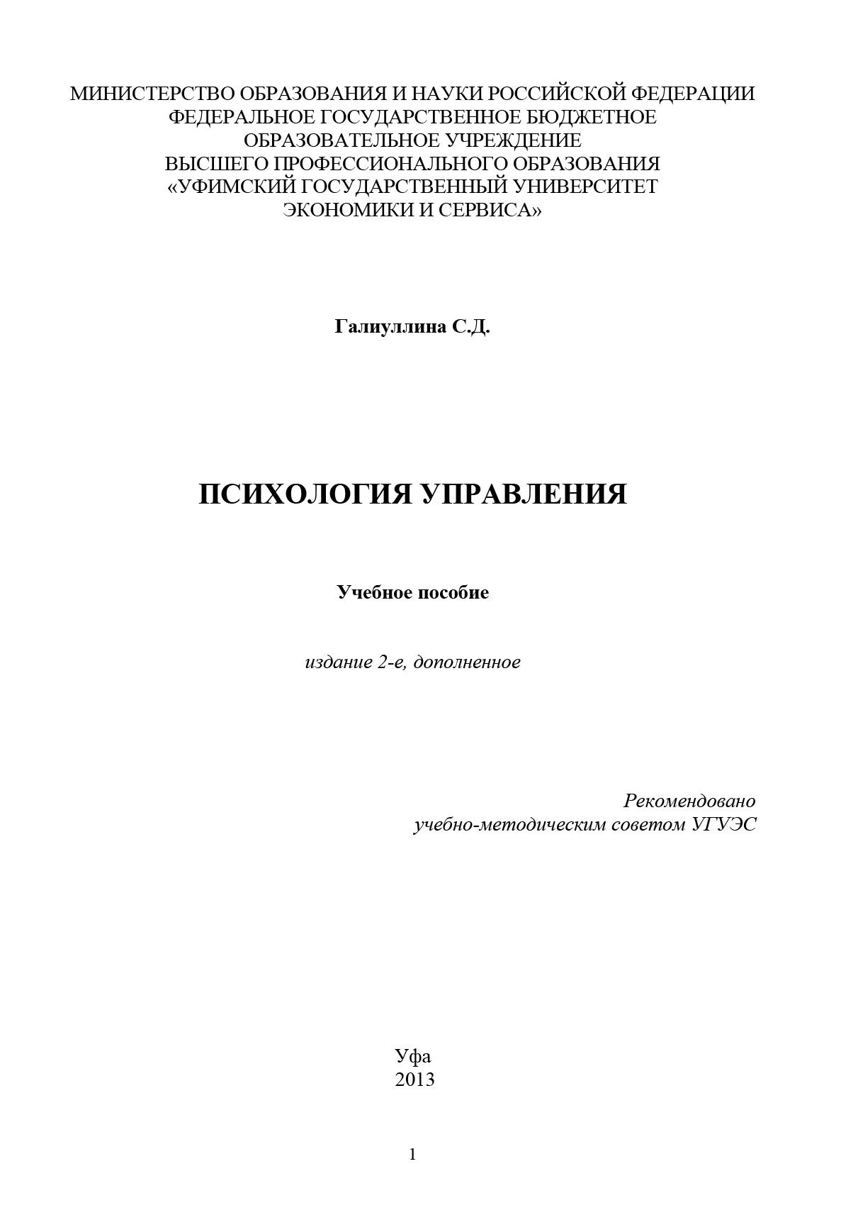 С. Д. Галиуллина Психология управления