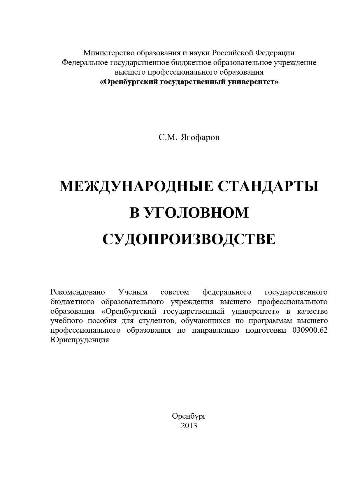 С. М. Ягофаров Международные стандарты в уголовном судопроизводстве специальные знания в российском уголовном судопроизводстве