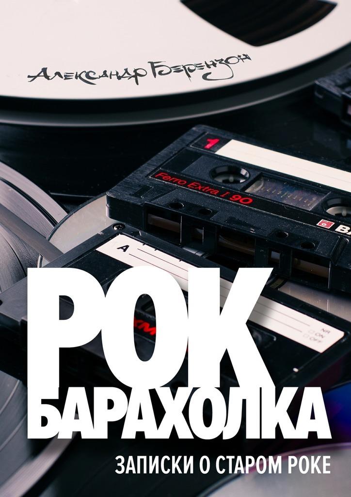Александр Берензон Рок-барахолка