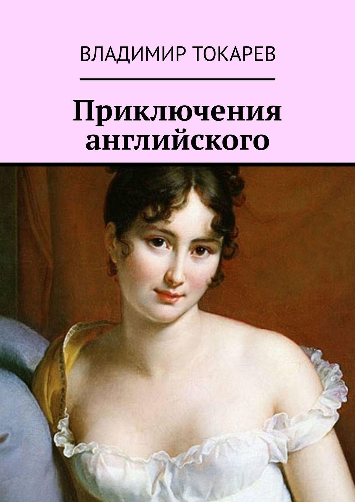 Владимир Токарев Приключения английского мелвин брэгг 0 приключения английского языка