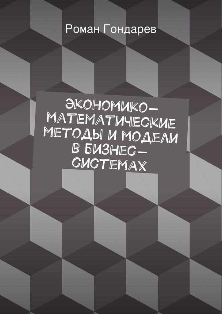 Роман Гондарев Экономико-математические методы имодели вбизнес-системах иван шмелёв богомолье