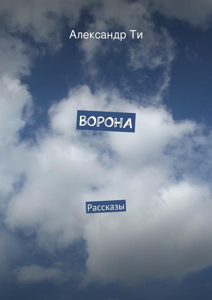 Александр Ти Ворона люстра lussole lsc 9507 10