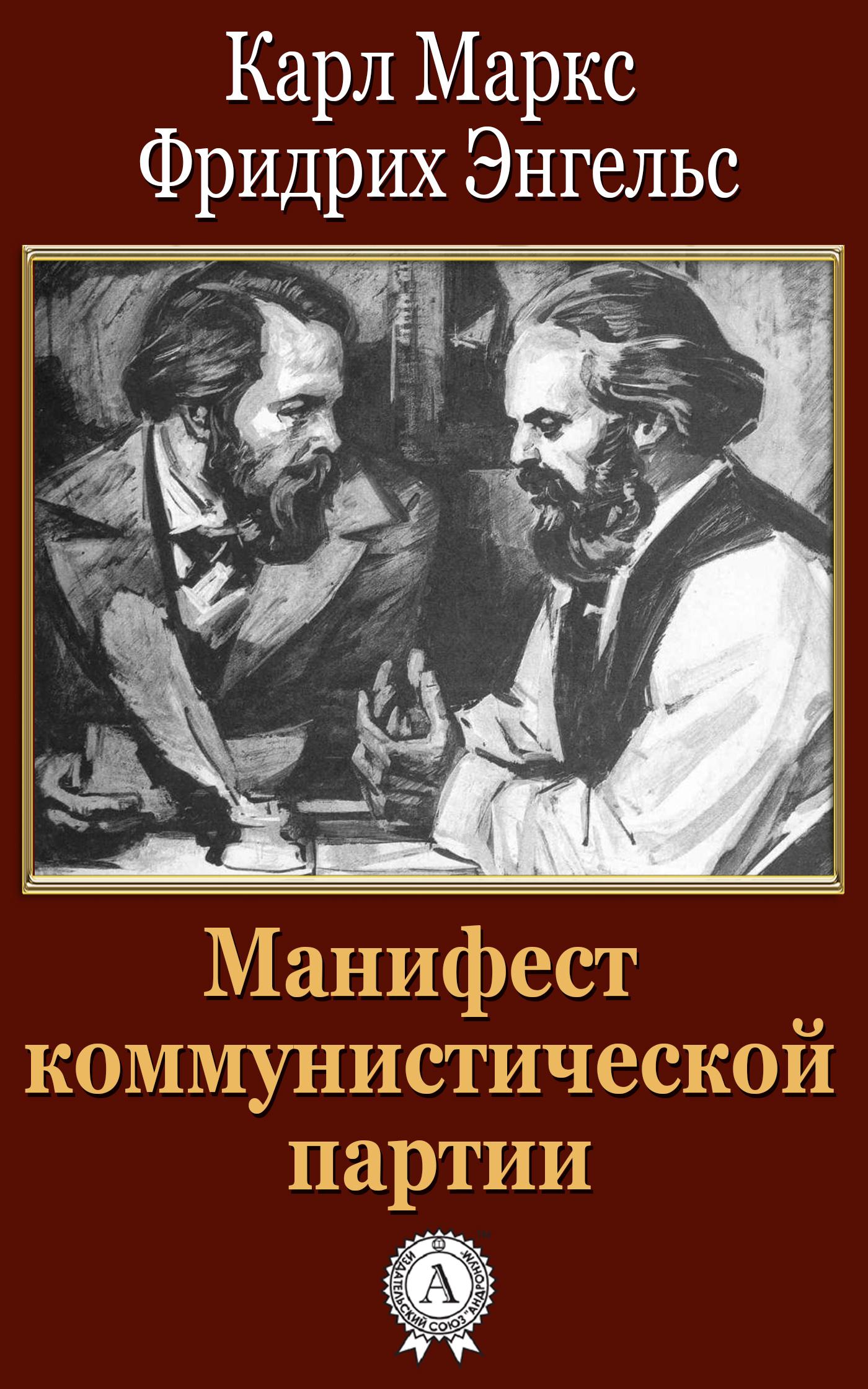 Карл Маркс Манифест коммунистической партии
