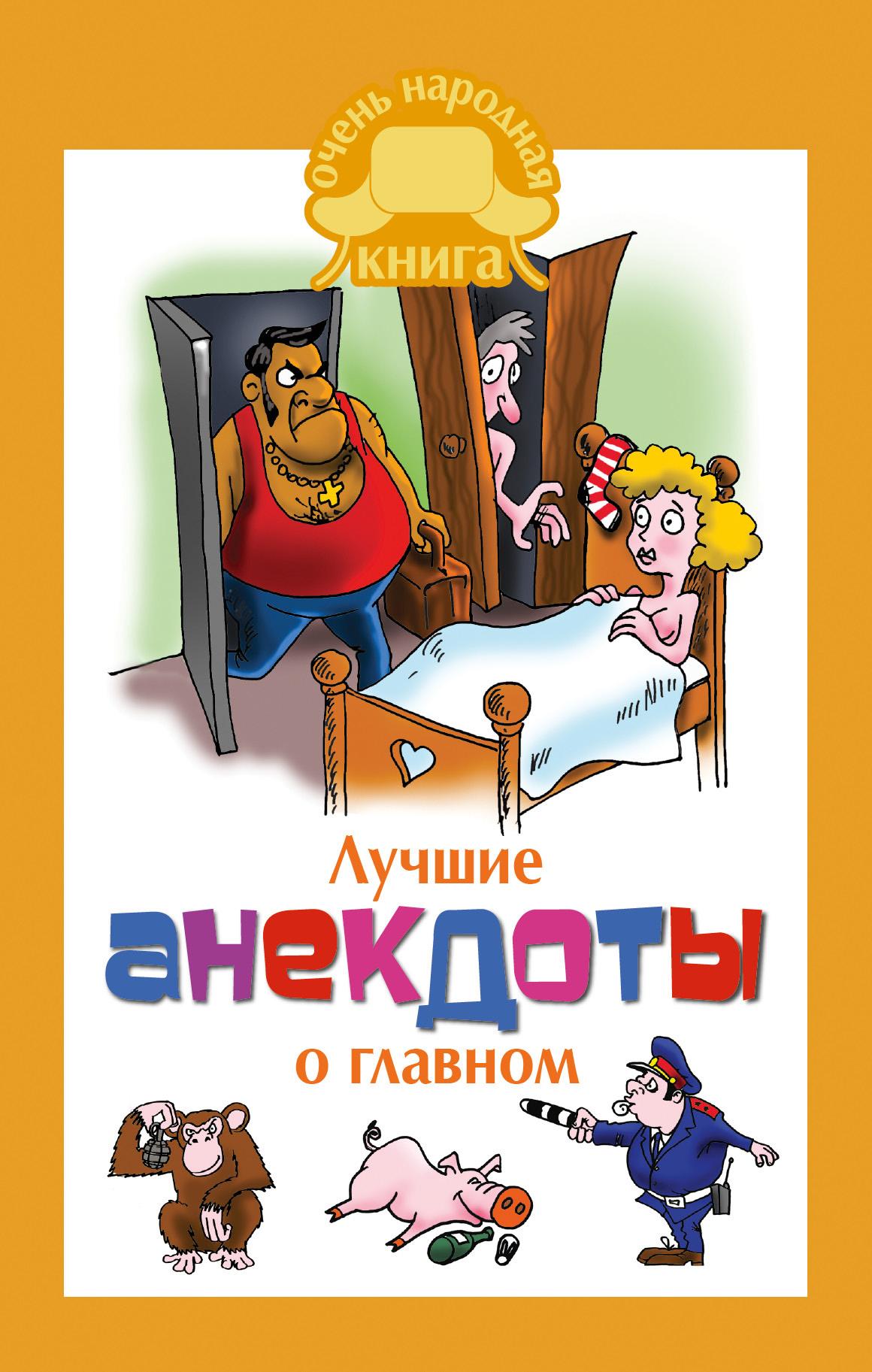 Сборник Лучшие анекдоты о главном юрий берков весёлый попугай анекдоты на все случаи жизни