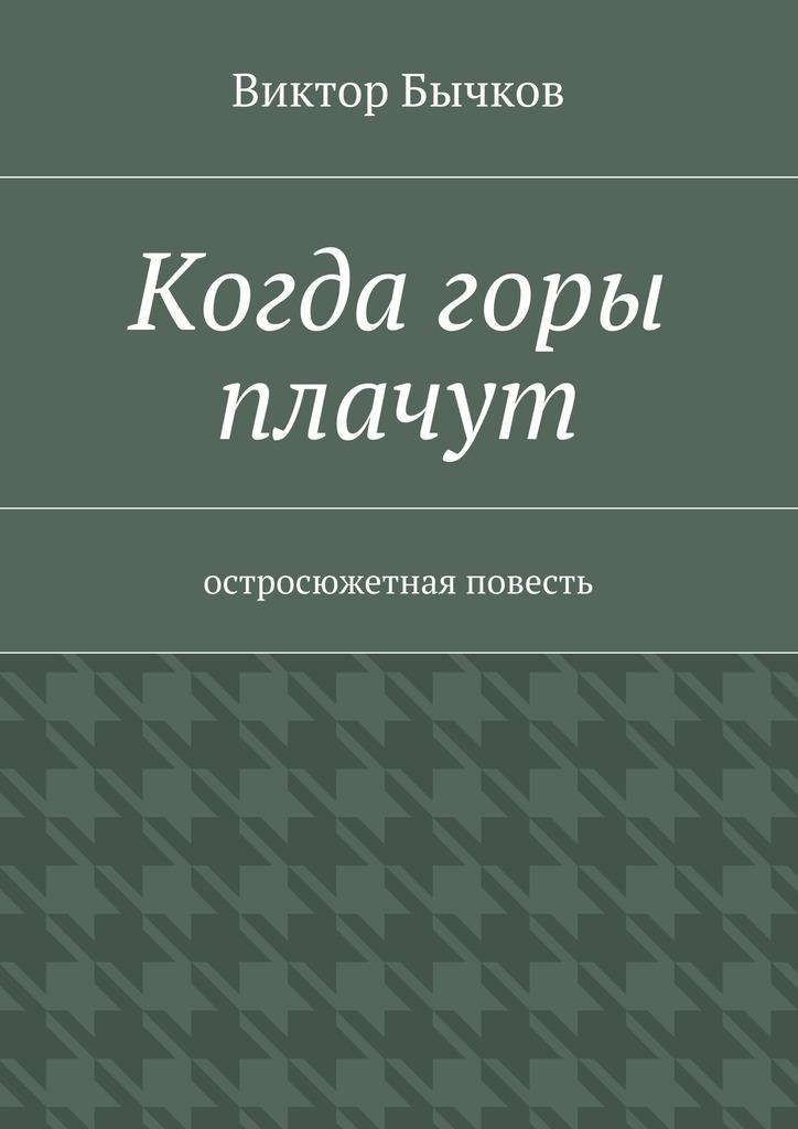 Виктор Бычков Когда горы плачут цены онлайн