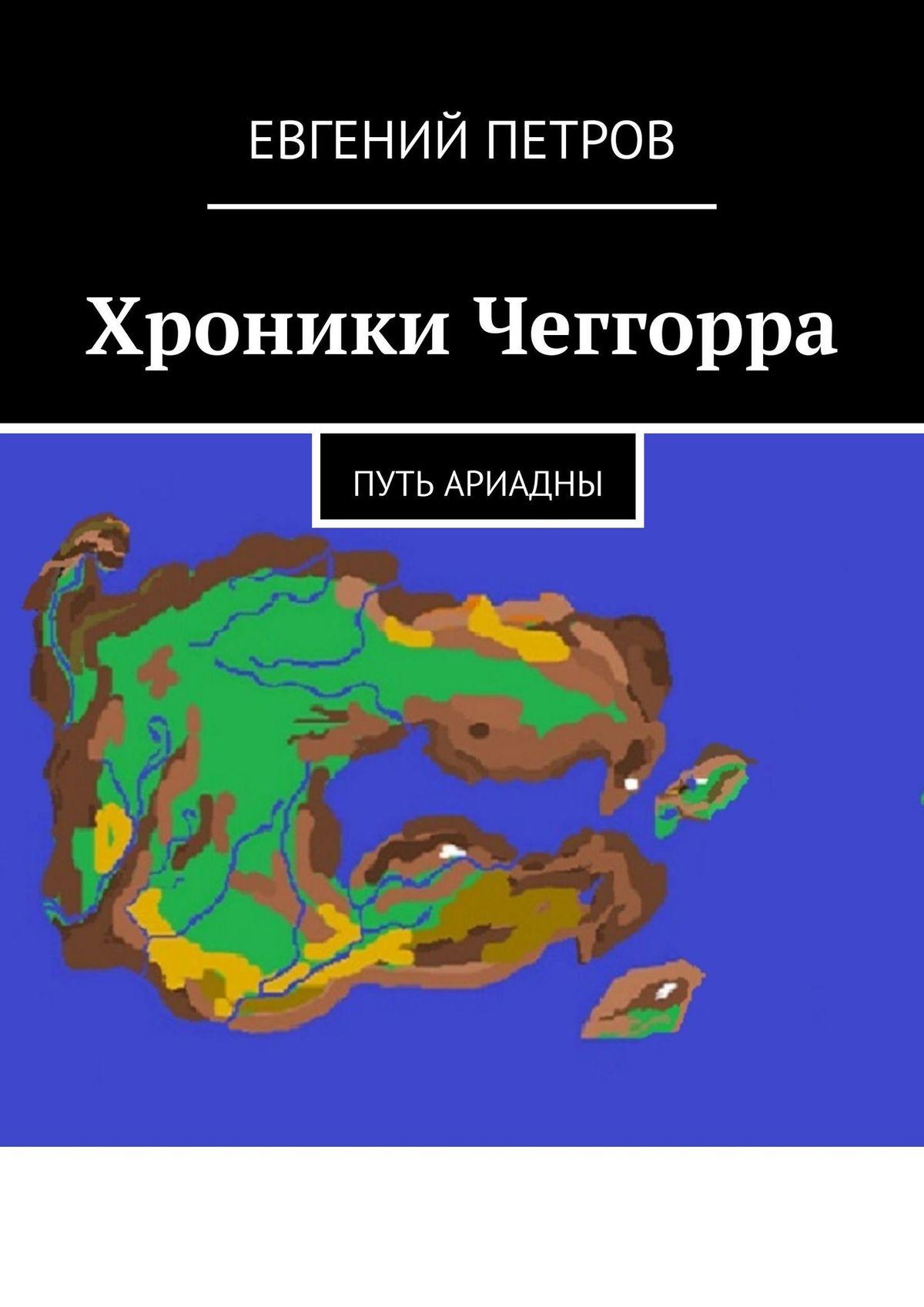 Евгений Петров Нить Ариадны недорого