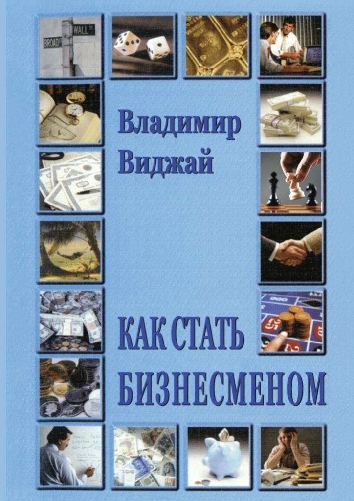 тиньков о как стать бизнесменом Владимир Виджай Как стать бизнесменом