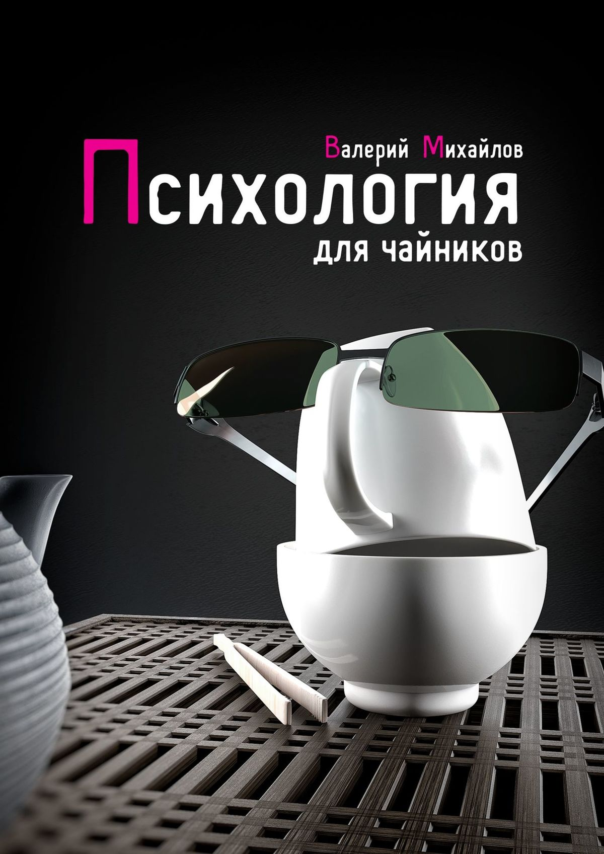 Валерий Михайлов Психология для чайников недорого