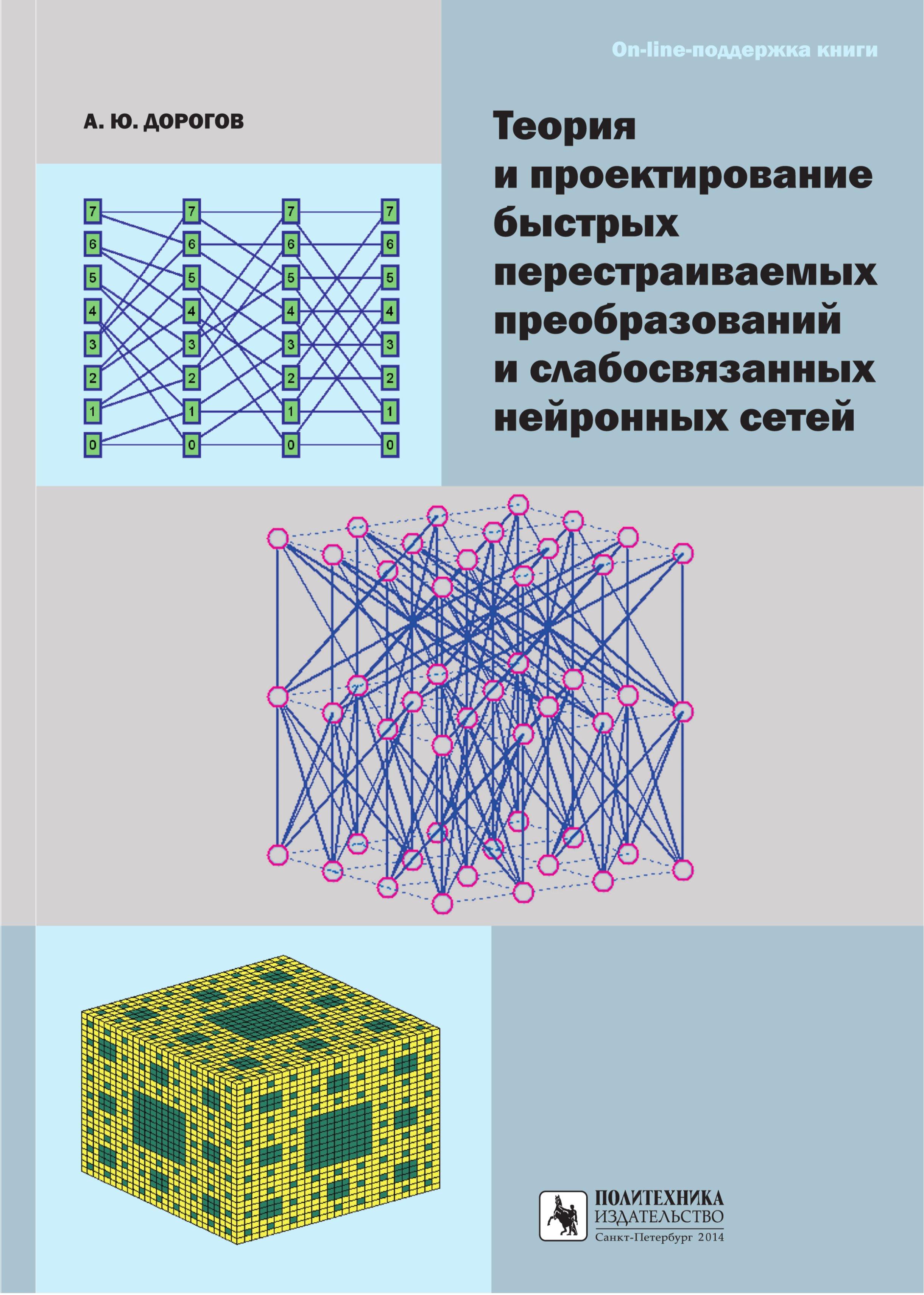 цена на А. Ю. Дорогов Теория и проектирование быстрых перестраиваемых преобразований и слабосвязанных нейронных сетей
