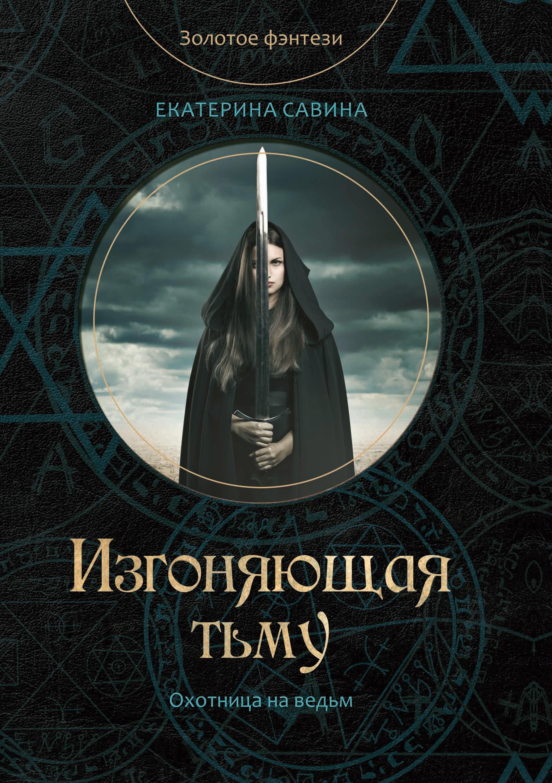 Екатерина Савина Проклятие китайского колдуна андрей мухлынин сезон колдуна