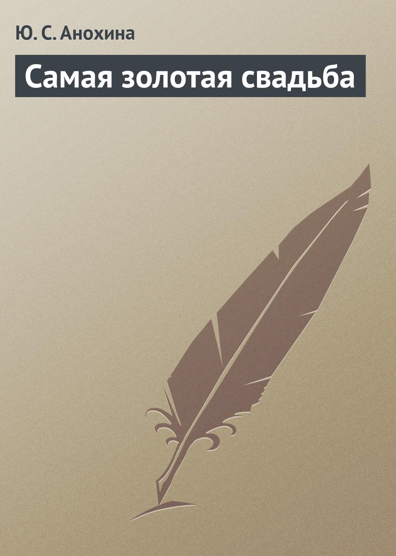 Ю. С. Анохина Самая золотая свадьба богданова а самая шикарная свадьба