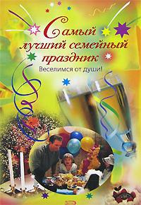 Елена Калинина Самый лучший семейный праздник цена