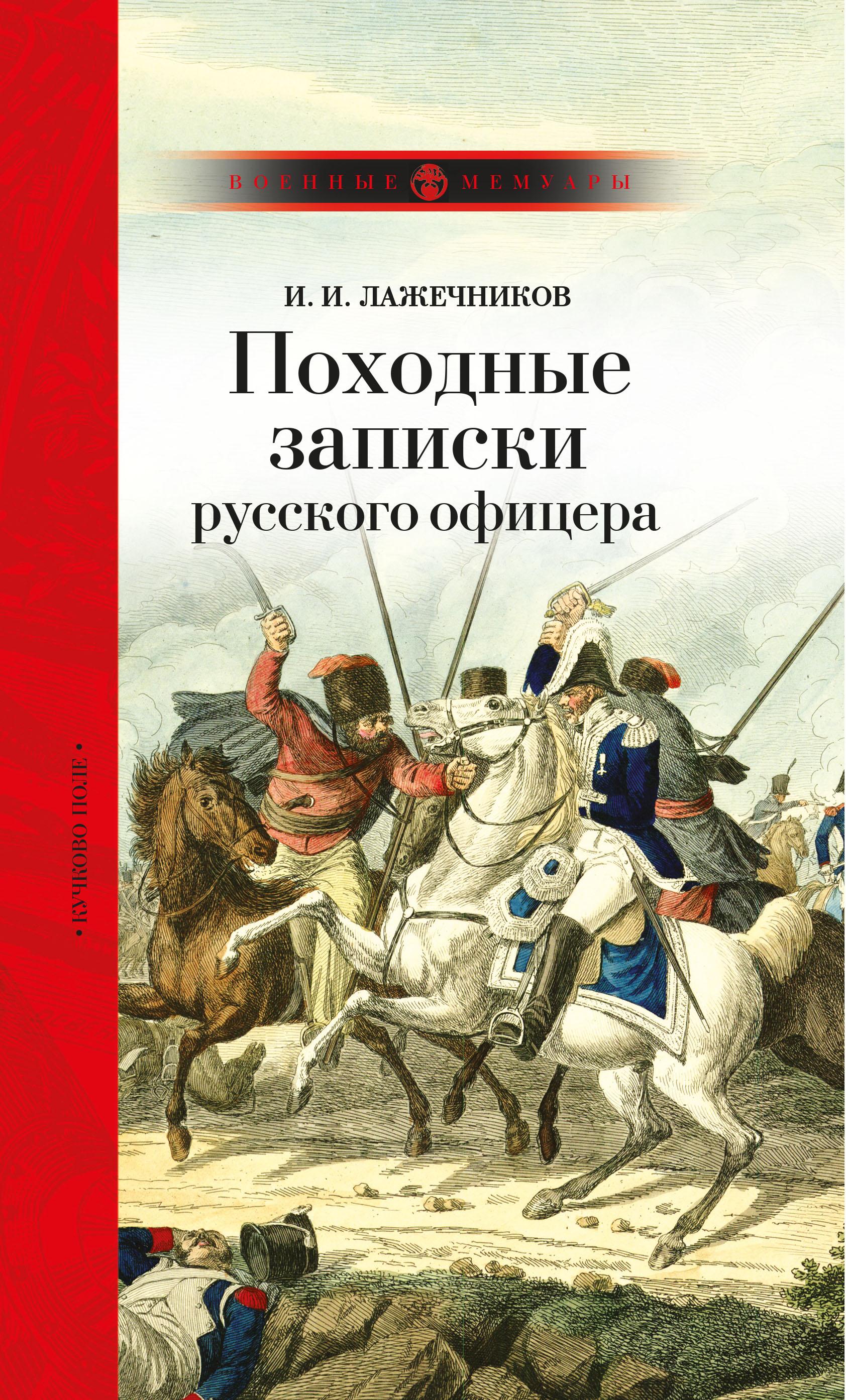 Иван Иванович Лажечников Походные записки русского офицера и и лажечников ледяной дом