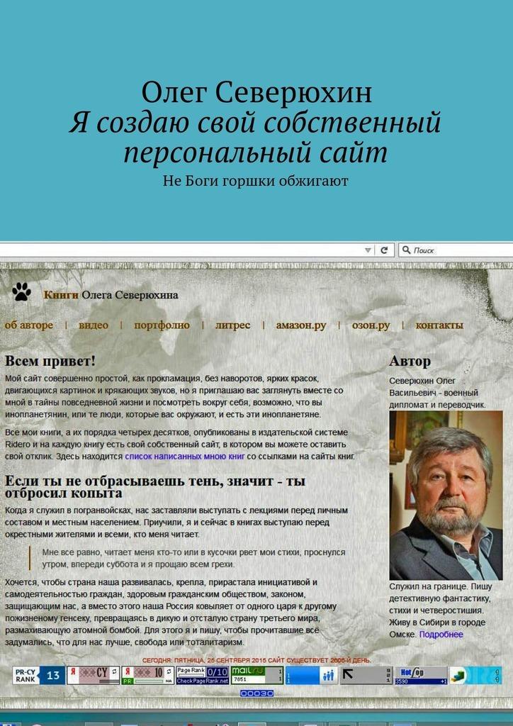 Олег Васильевич Северюхин Я создаю свой собственный персональныйсайт футболка я создаю тренды