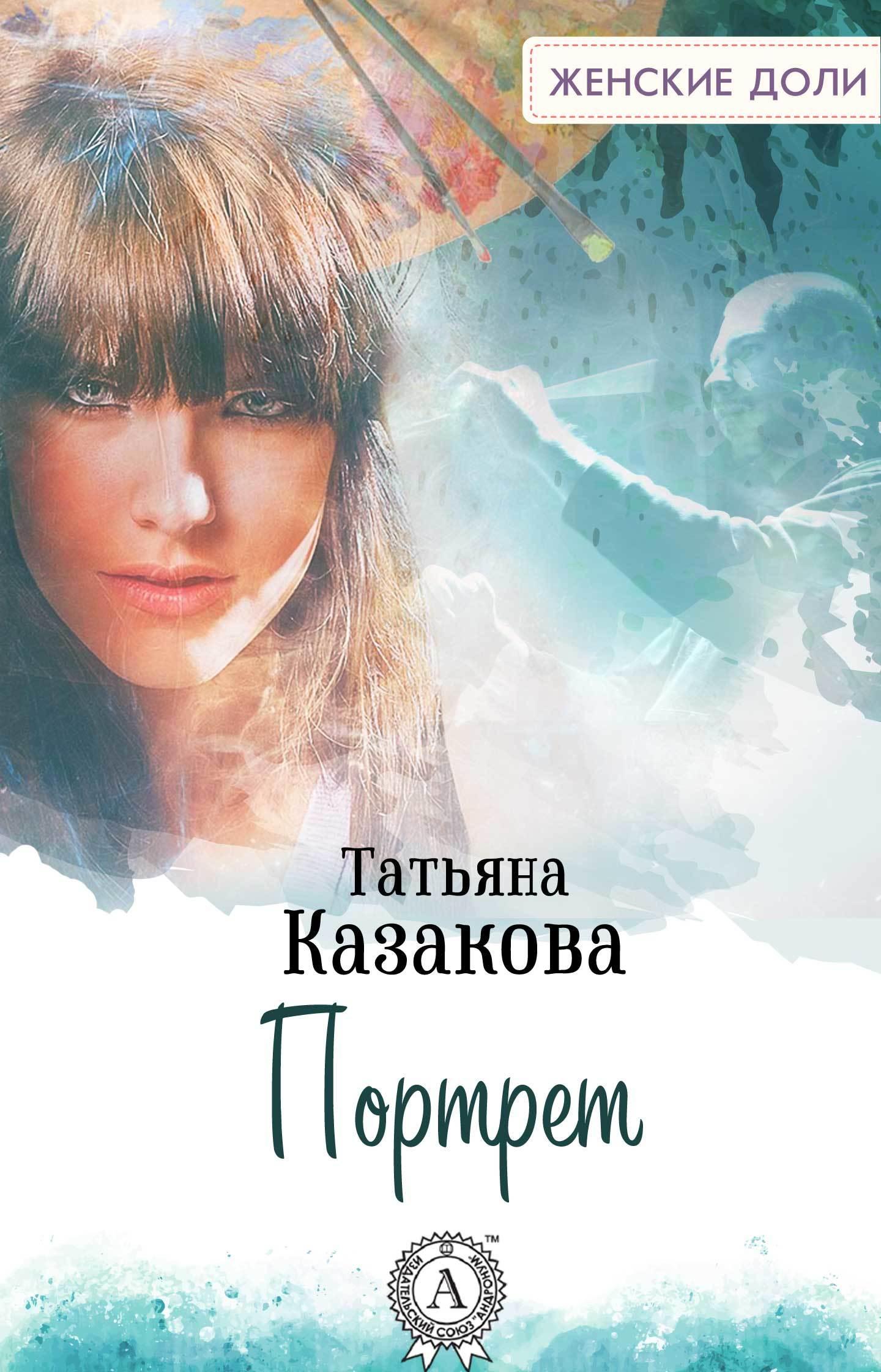 Татьяна Казакова Портрет мамлеев юрий витальевич пять романов портрет