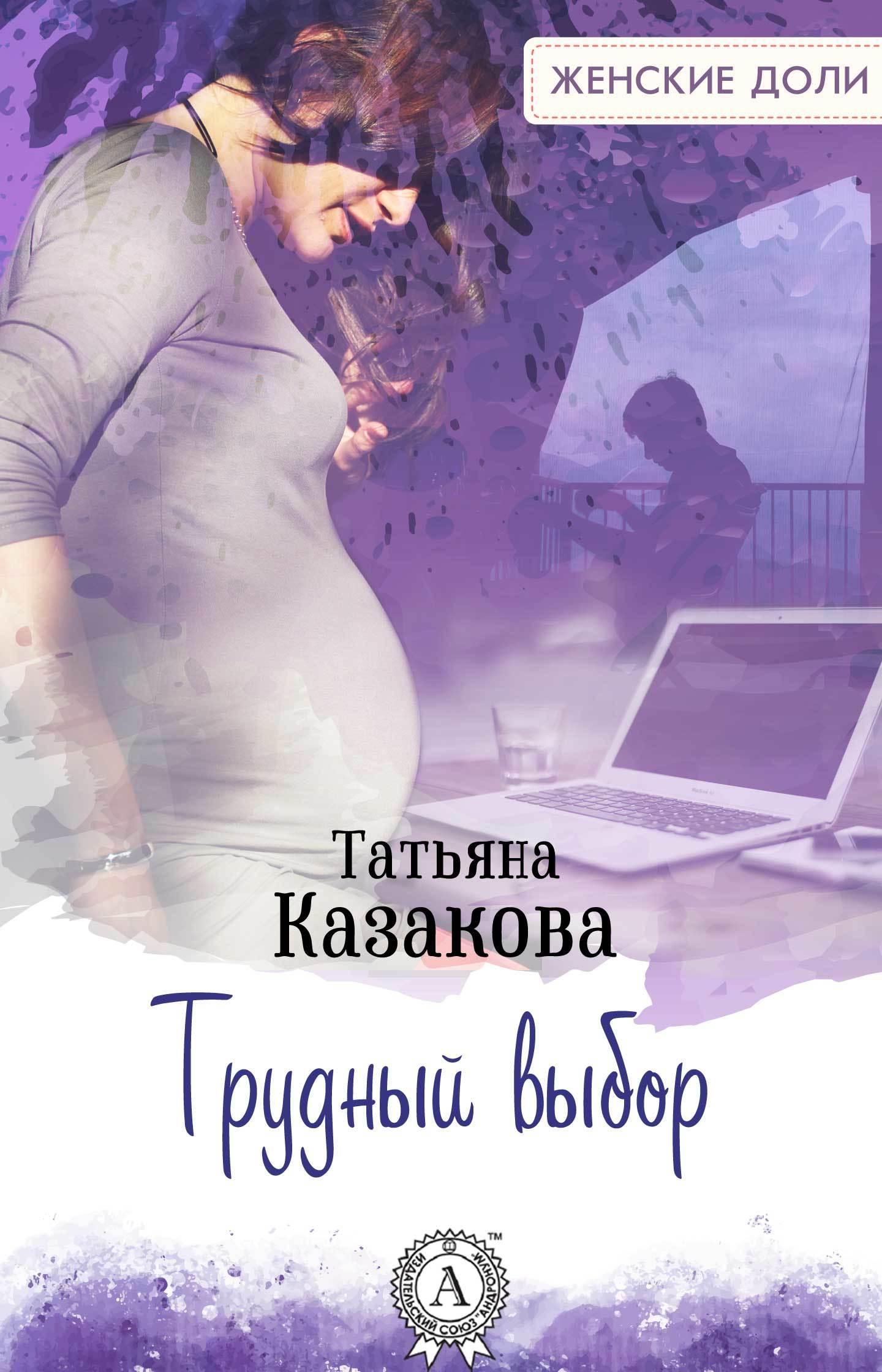 цены на Татьяна Казакова Трудный выбор  в интернет-магазинах