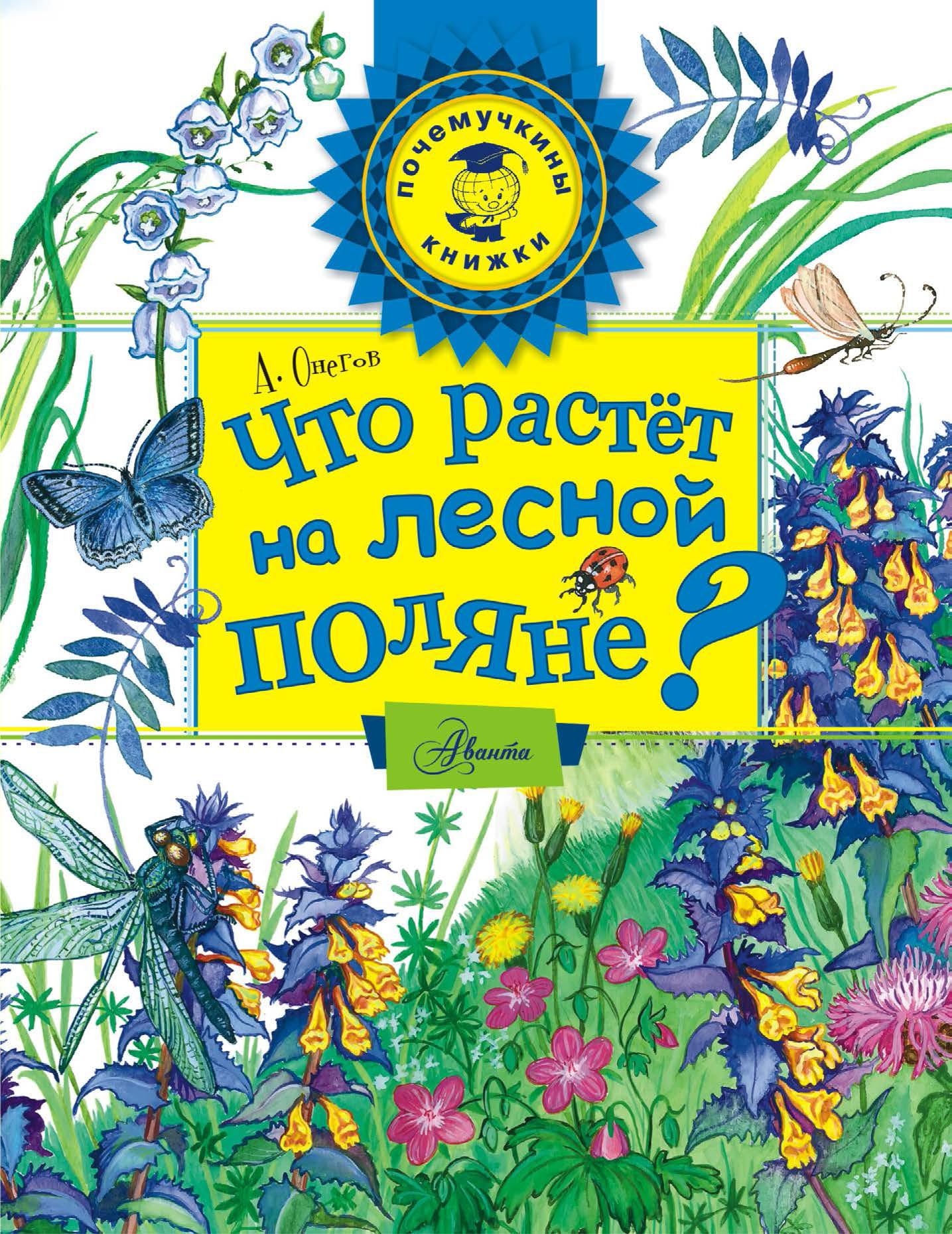 Анатолий Сергеевич Онегов Что растёт на лесной поляне? ид леда книга пазл на лесной поляне
