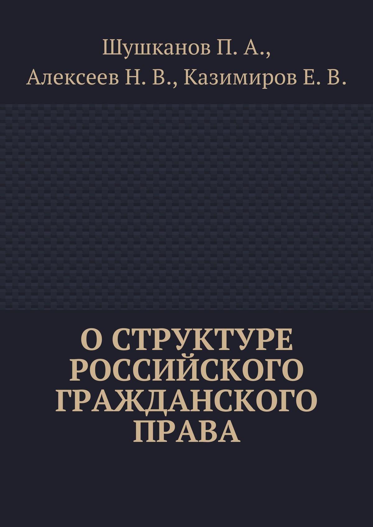 Оструктуре российского гражданского права
