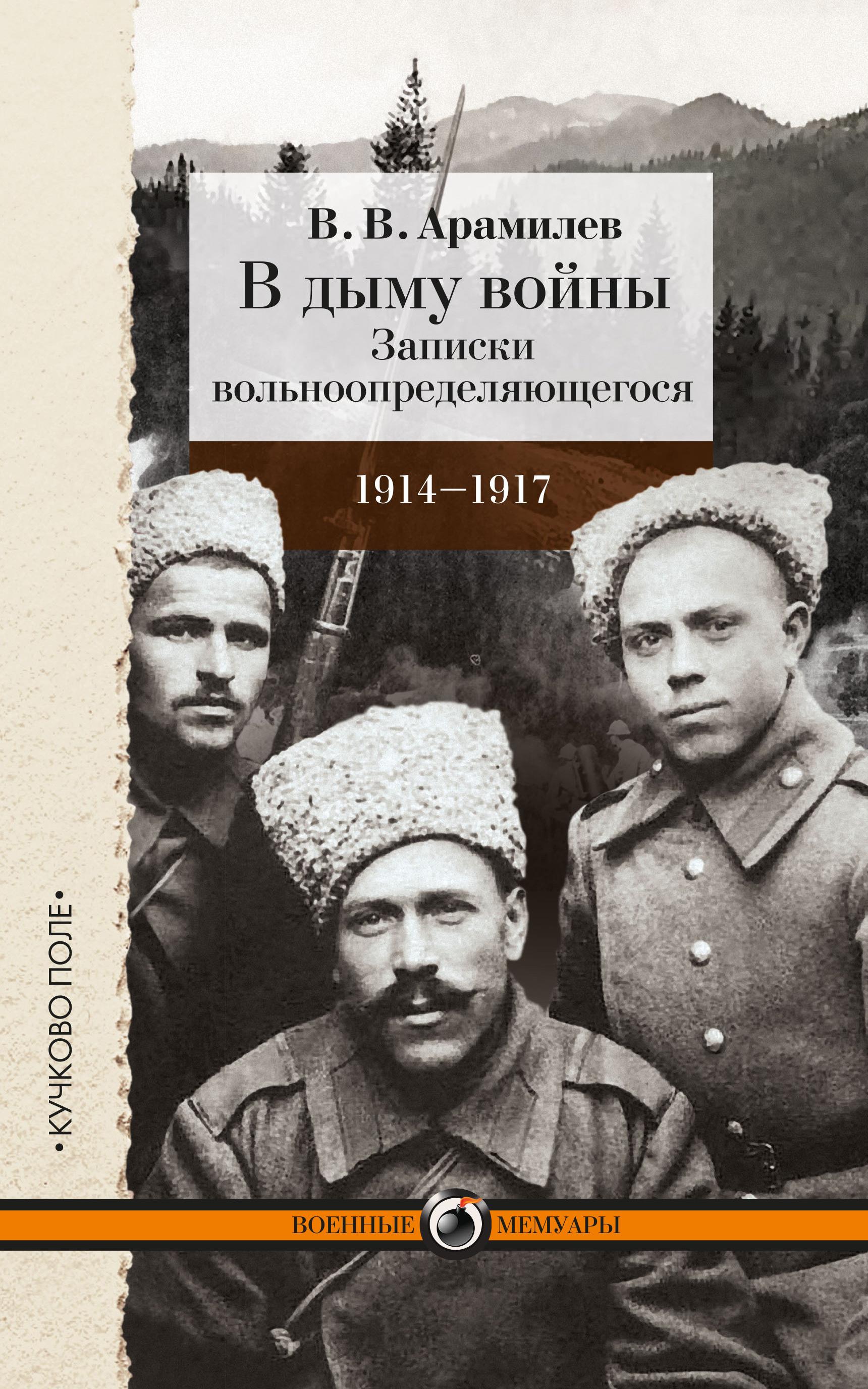 В. В. Арамилев В дыму войны. Записки вольноопределяющегося. 1914-1917