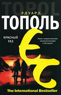 Эдуард Тополь Красный газ западная европа и культурная экспансия американизма