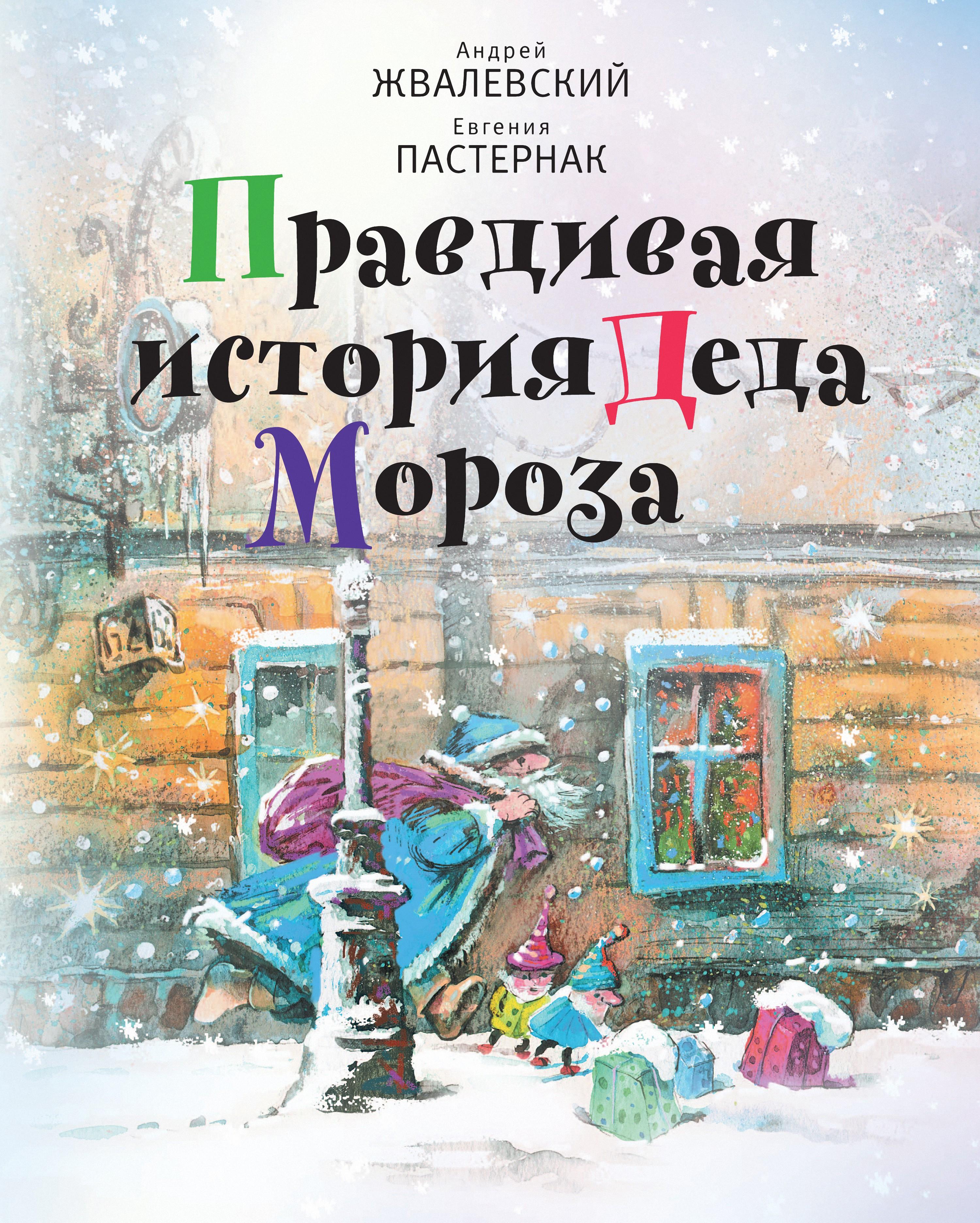 Евгения Пастернак Правдивая история Деда Мороза