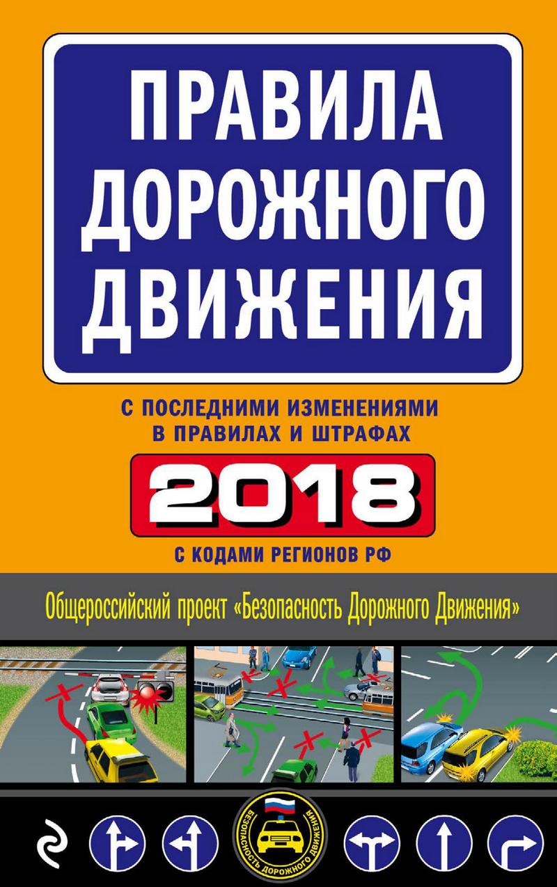 Отсутствует Правила дорожного движения 2018 с последними изменениями в правилах и штрафах отсутствует правила дорожного движения 2014 со всеми последними изменениями в правилах и штрафах