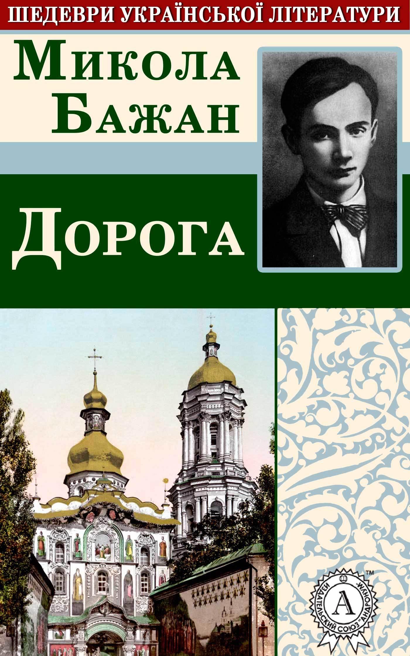 Микола Бажан Дорога микола бажан гофманова ніч page 7