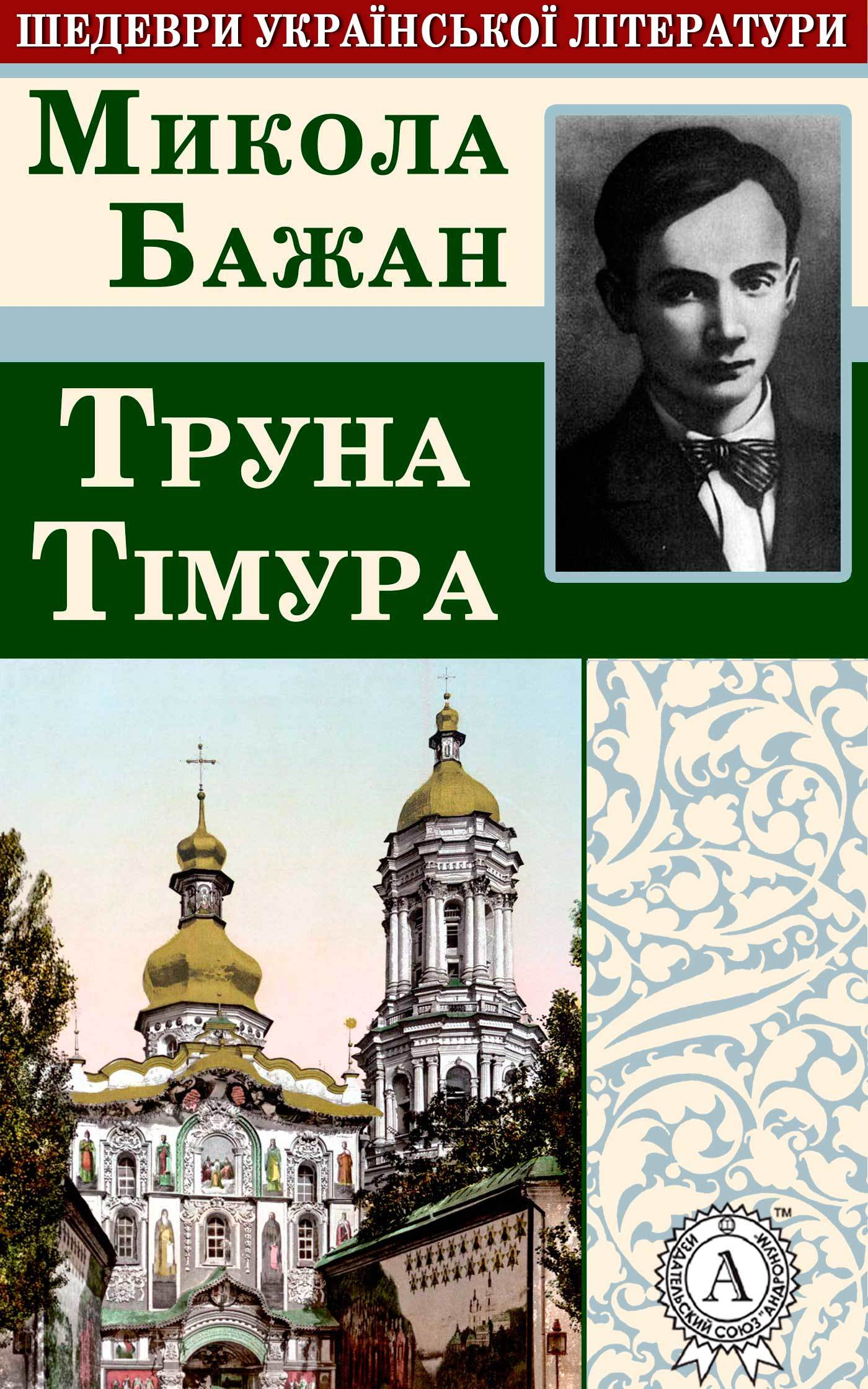 Микола Бажан Труна Тімура микола бажан гофманова ніч page 7
