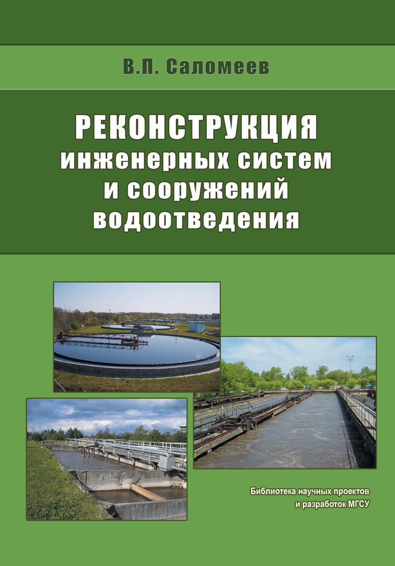 Реконструкция инженерных систем и сооружений водоотведения