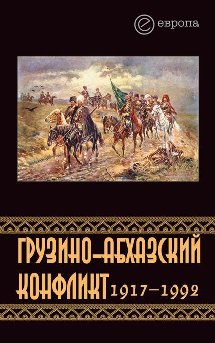 Грузино-абхазский конфликт:1917-1992
