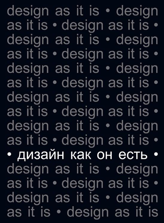 Вячеслав Глазычев Дизайн как он есть metamorphoses