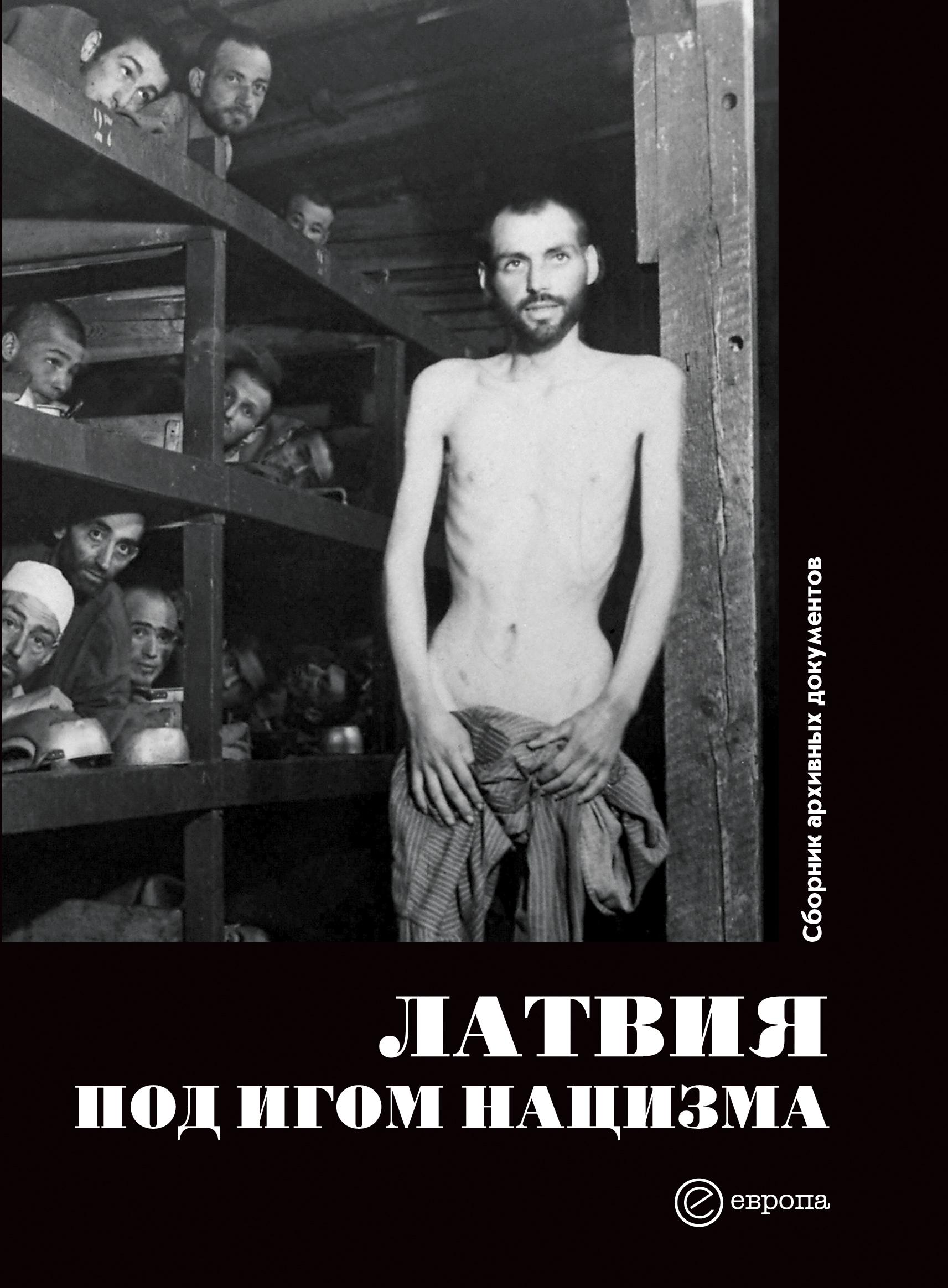 Латвия под игом нацизма. Сборник архивных документов