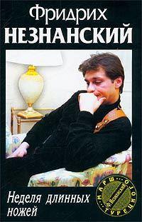 Фридрих Незнанский Неделя длинных ножей фридрих незнанский одержимость