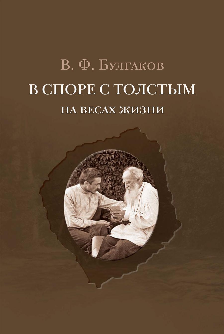 Валентин Булгаков В споре с Толстым. На весах жизни н с лесков публицистика переписки с л н толстым