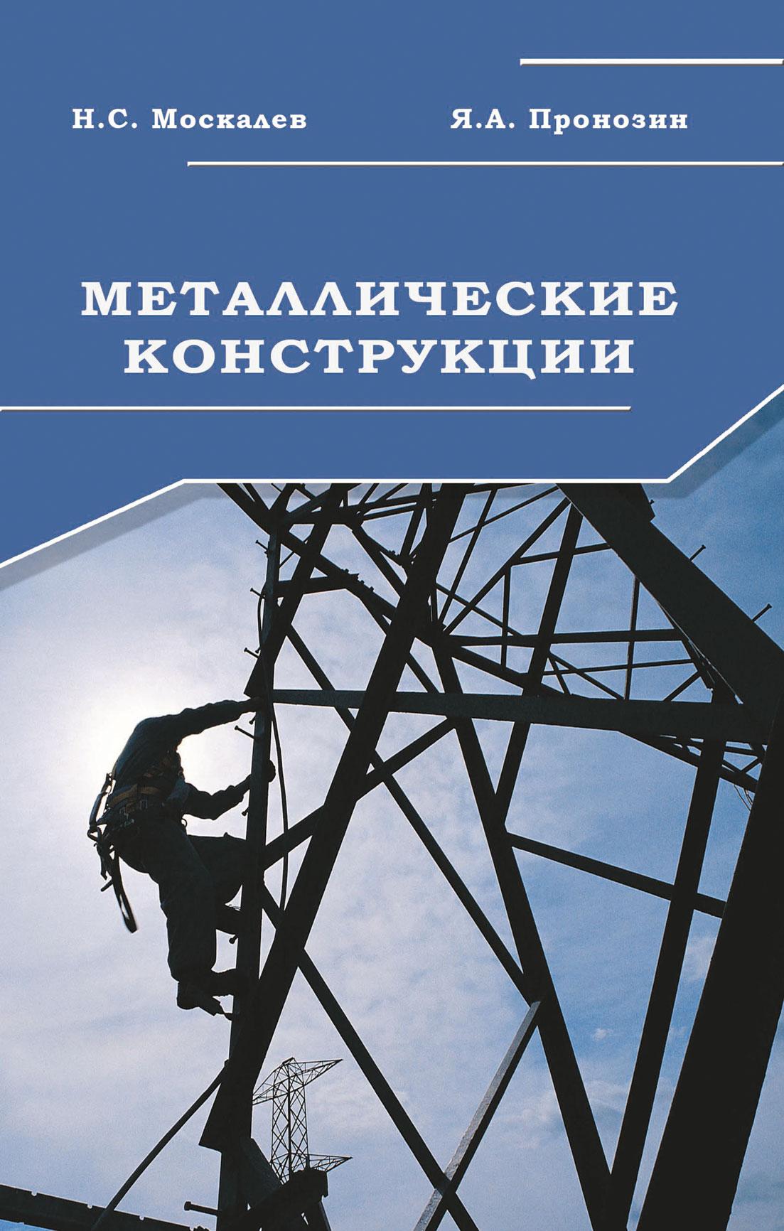 Н. С. Москалев Металлические конструкции. Учебник ю н работнов ползучесть элементов конструкций