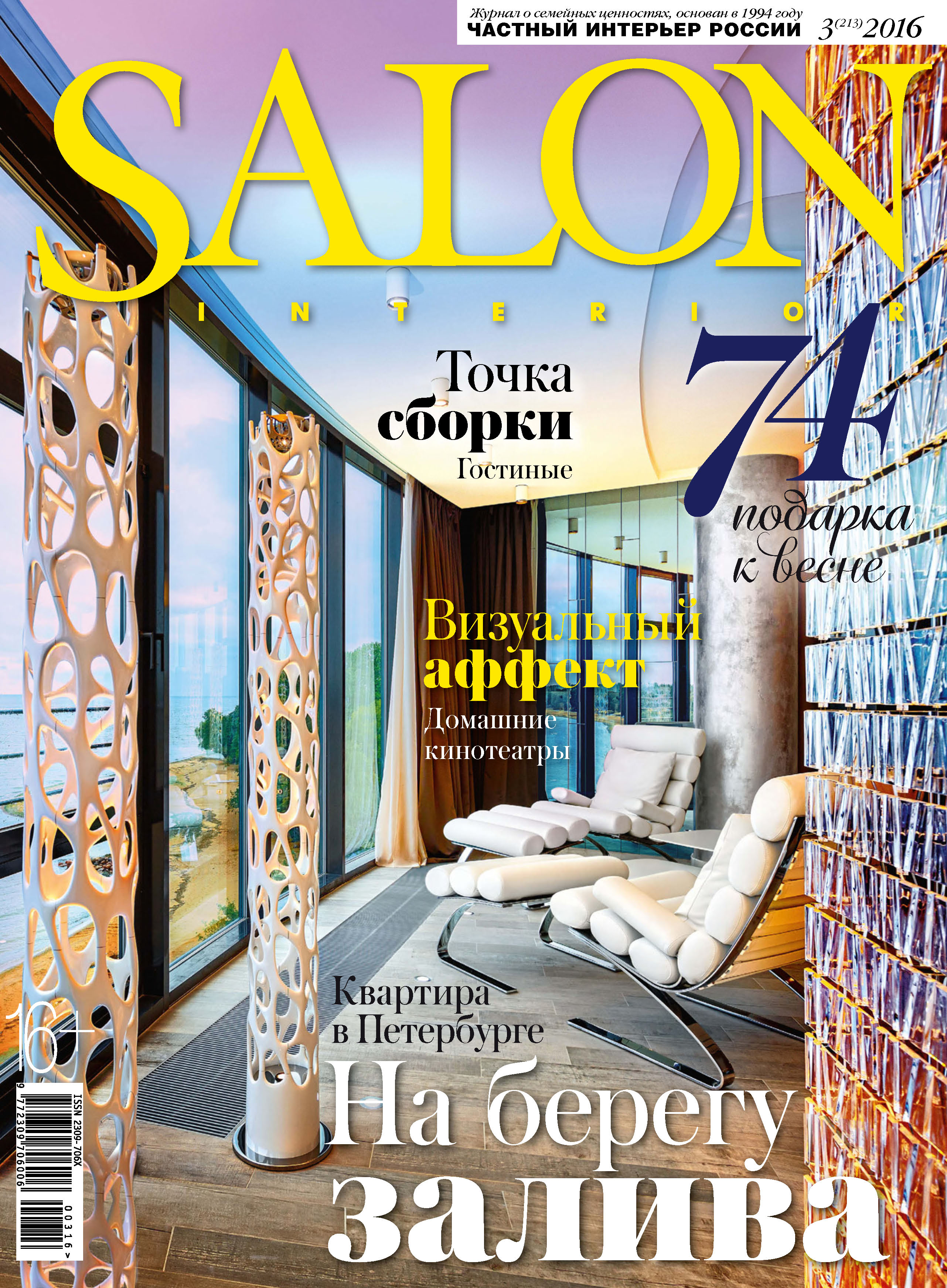 ИД «Бурда» SALON-interior №03/2016