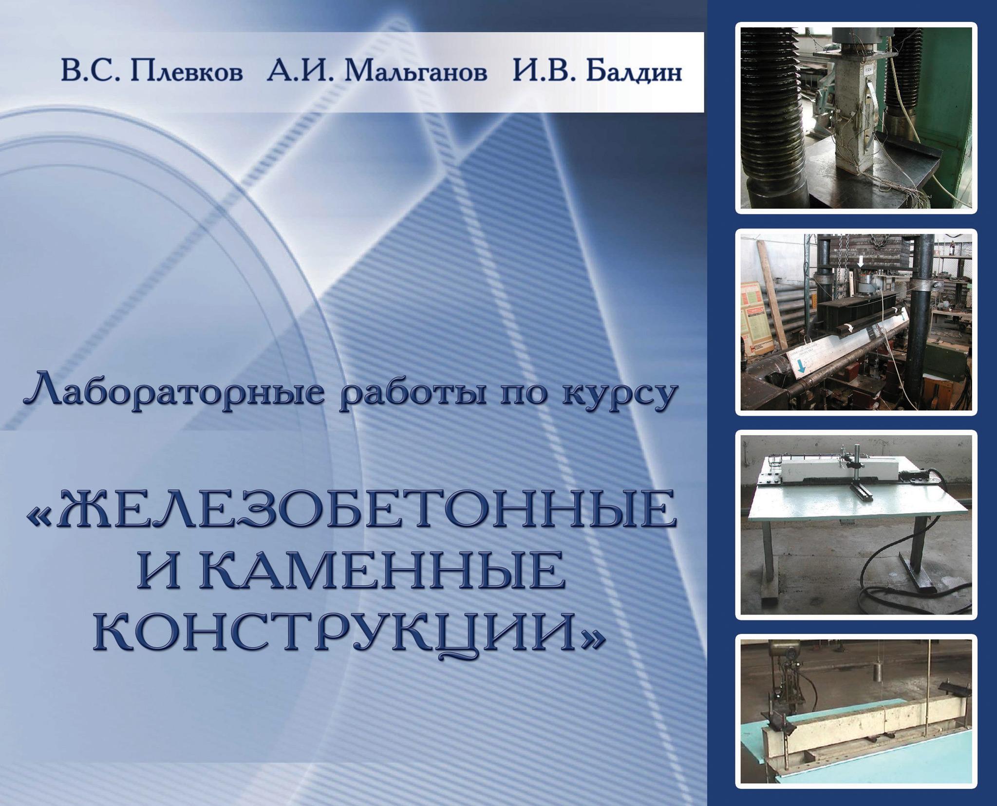В. С. Плевков Лабораторные работы по курсу «Железобетонные и каменные конструкции»