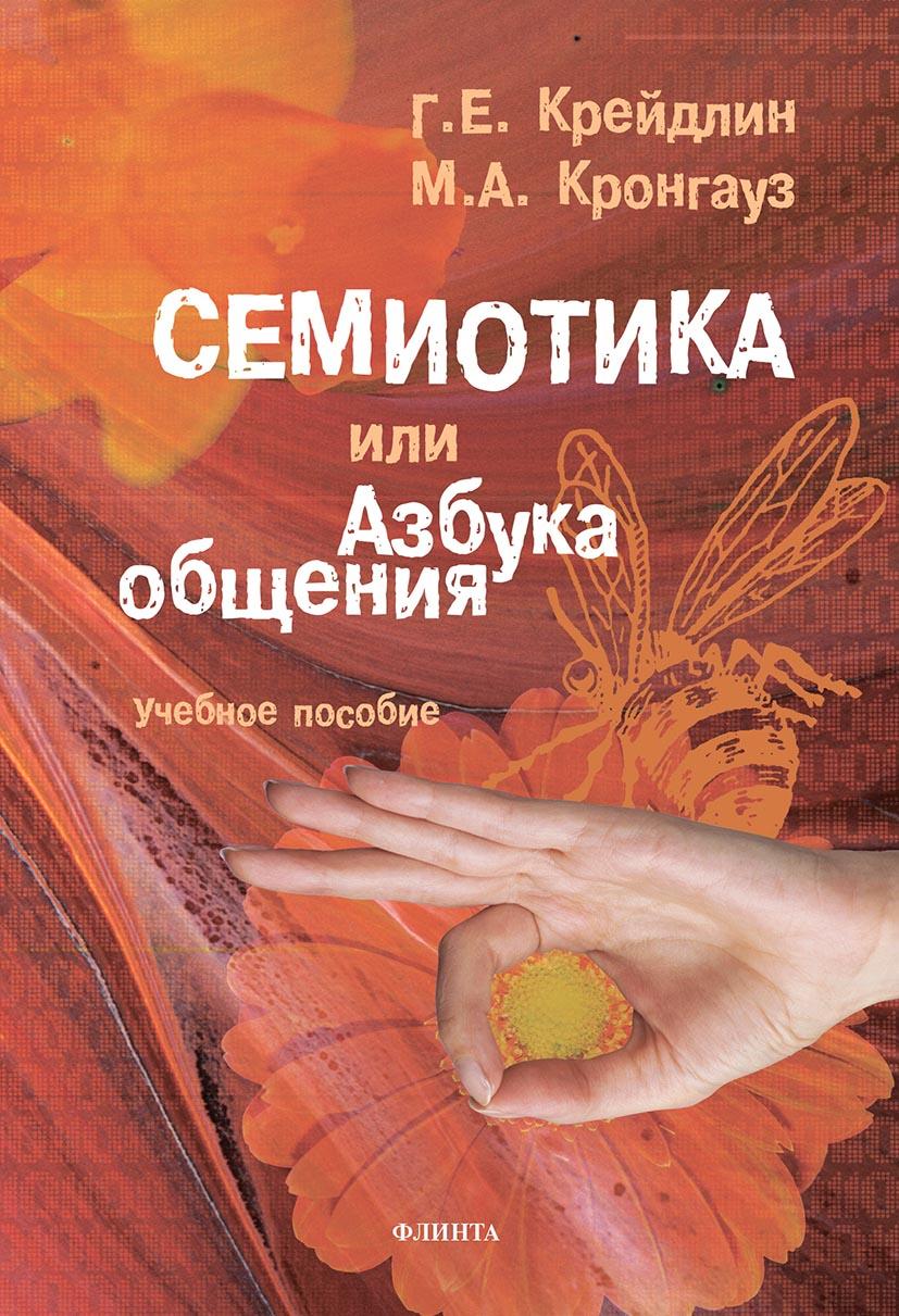 Максим Кронгауз Семиотика, или Азбука общения максим кронгауз 10 1 диалог о не вежливости и антивежливости