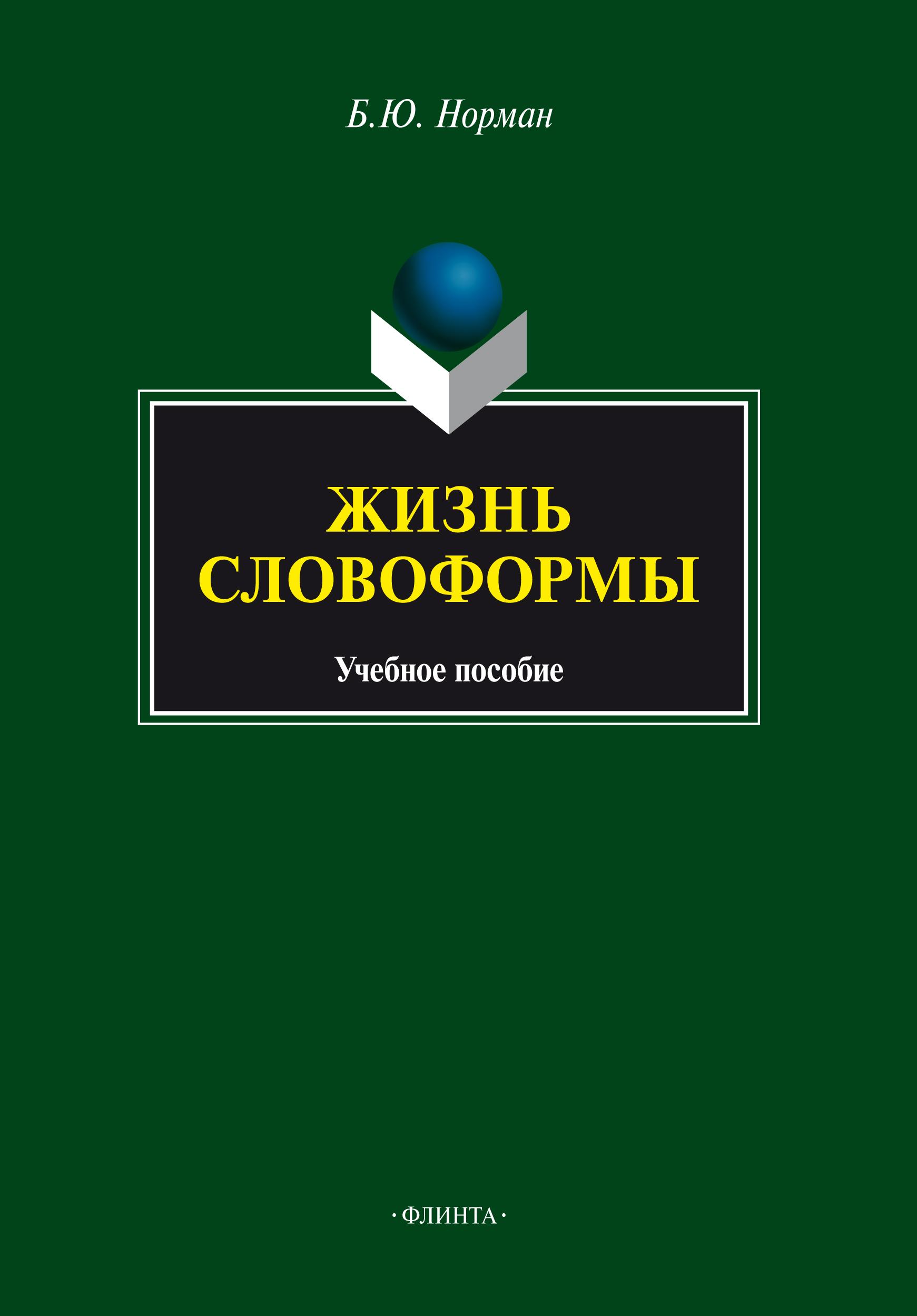 Б. Ю. Норман Жизнь словоформы рахманин б русская ночная жизнь