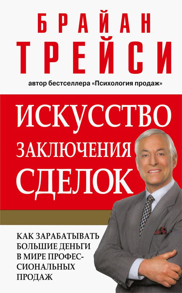Брайан Трейси Искусство заключения сделок цена