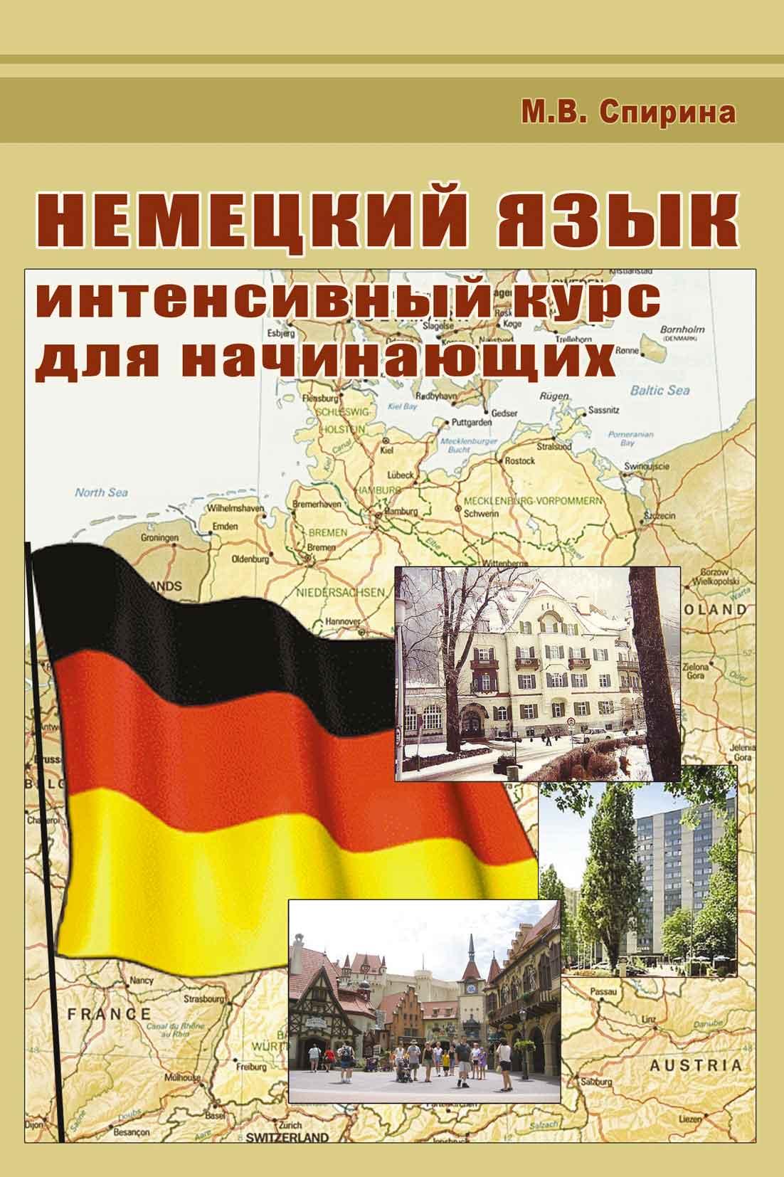 цена М. В. Спирина Немецкий язык. Интенсивный курс для начинающих