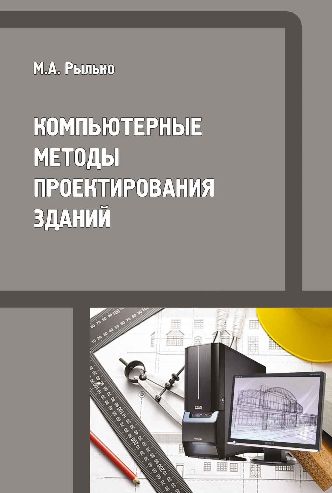М. А. Рылько Компьютерные методы проектирования зданий