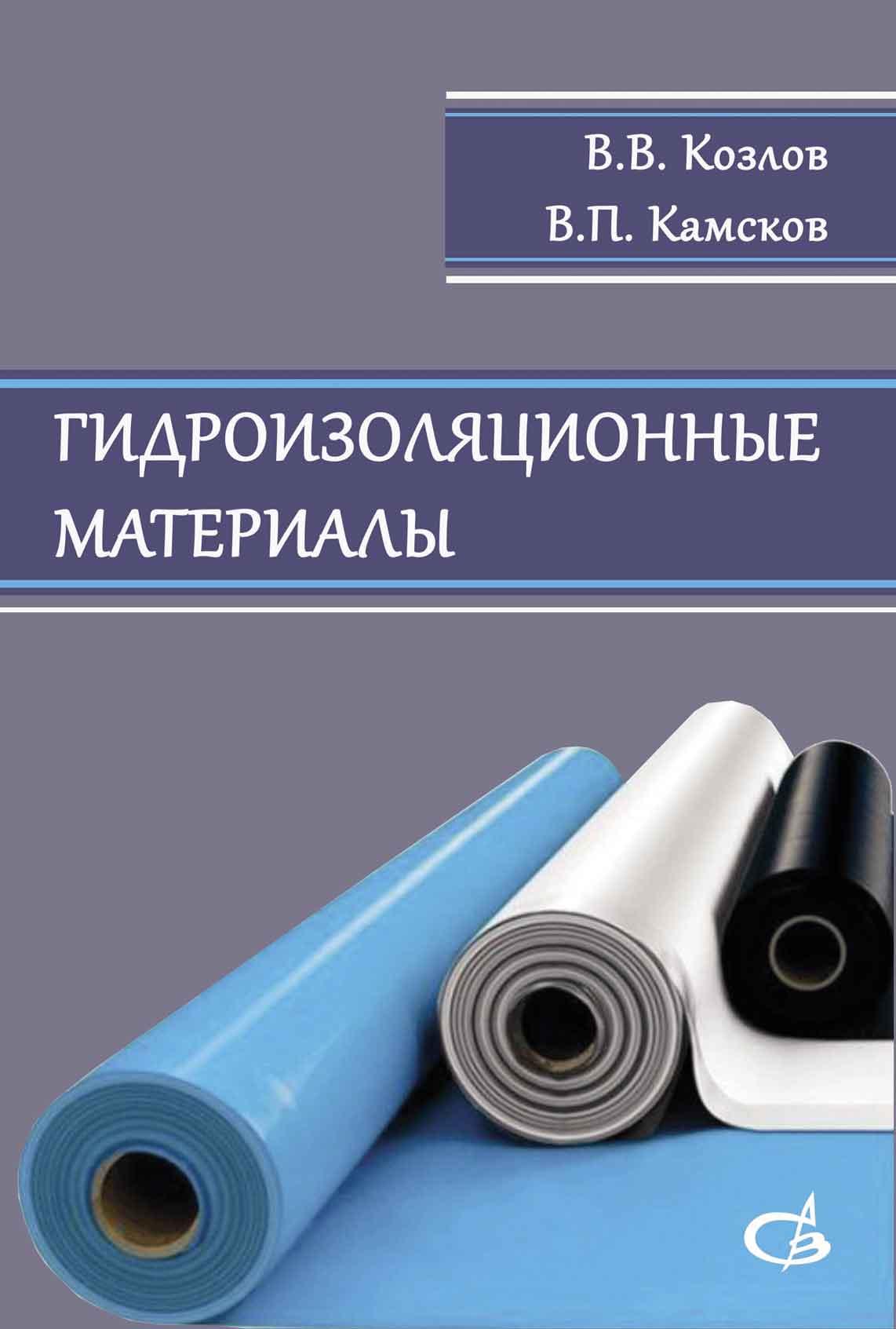 В. В. Козлов Гидроизоляционные материалы