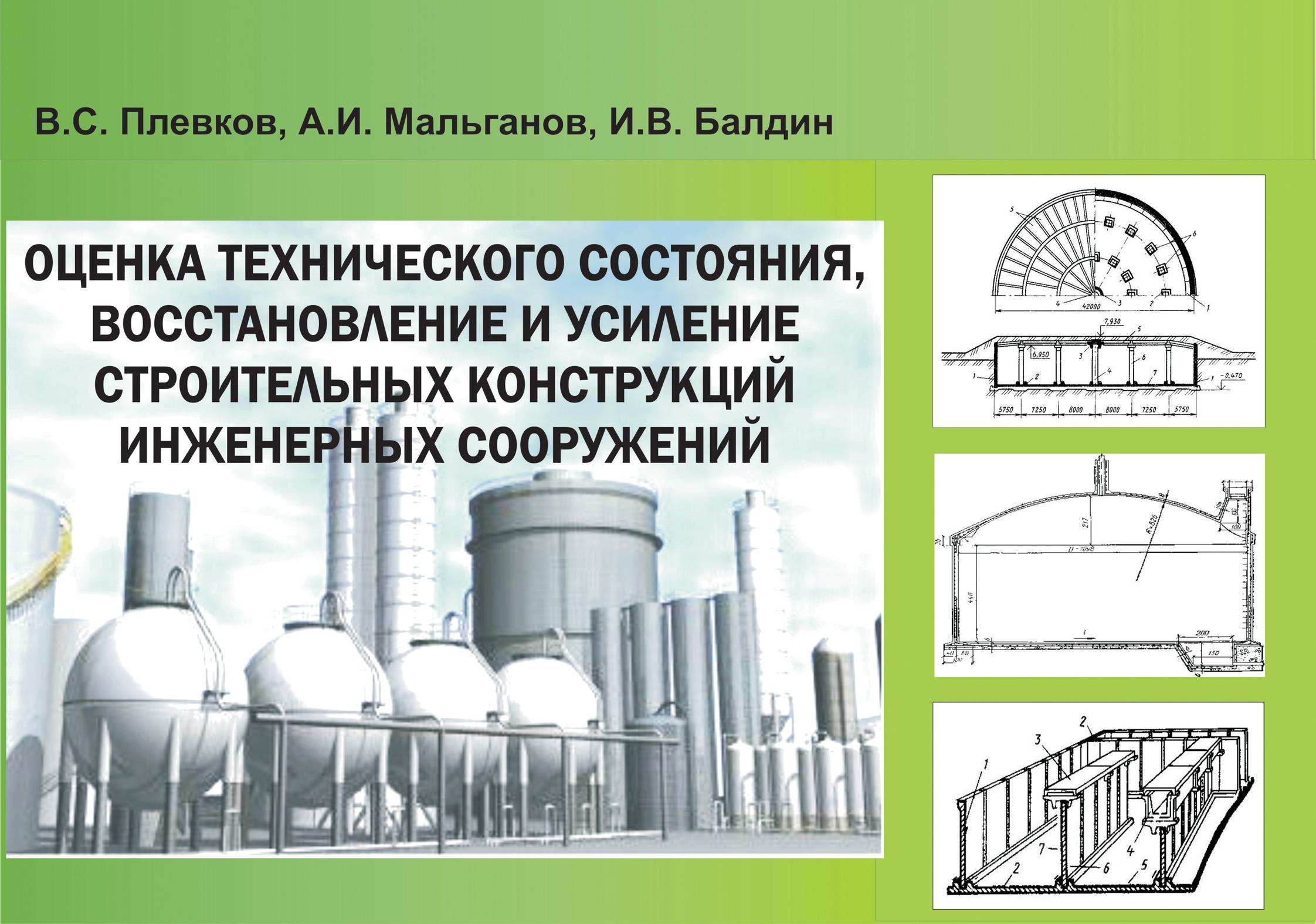 В. С. Плевков Оценка технического состояния, восстановление и усиление строительных конструкций инженерных сооружений